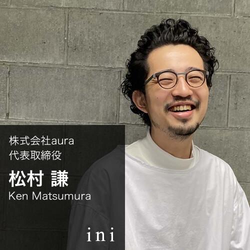 株式会社aura代表取締役松村謙